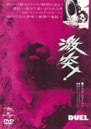 激突!(復刻版)(初回限定生産) [DVD]