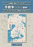 冬戦争(ソフィン戦争) 山崎雅弘 戦史ノート
