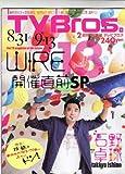 TV Bros (テレビブロス) 2013年8月31日号 [雑誌][2013.8.28]