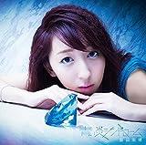 【Amazon.co.jp限定】青い炎シンドローム【初回限定盤A】(オリジナル特典:ブロマイドJ)