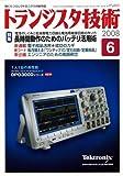 トランジスタ技術 (Transistor Gijutsu) 2008年 06月号 [雑誌]