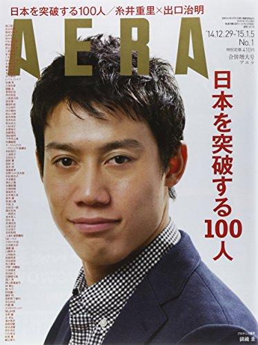 AERA (アエラ) 2015年 12/29-1/5合併号 [雑誌]