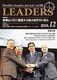 月刊 リーダーズ(LEADERS) 2016-12月号