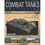 コンバットタンクコレクション 11号 (T-34/76(ソ連1942年)) [分冊百科] (戦車付)
