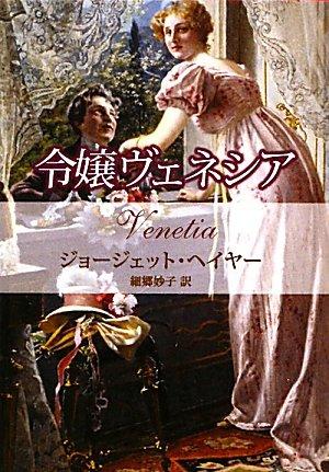令嬢ヴェネシア (MIRA文庫)