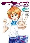 ラブライブ! School idol diary ~星空凛~