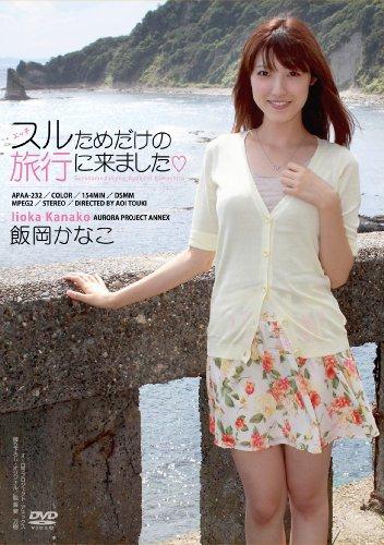 スルためだけの旅行に来ました 飯岡かなこ オーロラプロジェクト・アネックス [DVD]