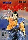 唇役主丞 乾いて候 3 (1981年) (アクション・コミックス)