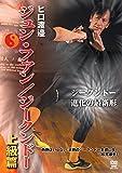 ヒロ渡邉 ジュンファン/ジークンドー 完結編(仮) [DVD]