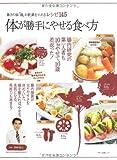 体が勝手にやせる食べ方--第2の脳「腸」が肥満を止めるレシピ145 [ムック] / 辨野 義巳 (監修); マキノ出版 (刊)
