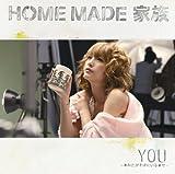 YOU~あなたがそばにいる幸せ~(初回生産限定盤)(DVD付)