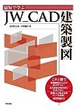 最短で学ぶ JW_CAD建築製図