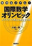 獲得金メダル! 国際数学オリンピック メダリストが教える解き方と技