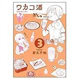 ワカコ酒 3 (ゼノンコミックス)