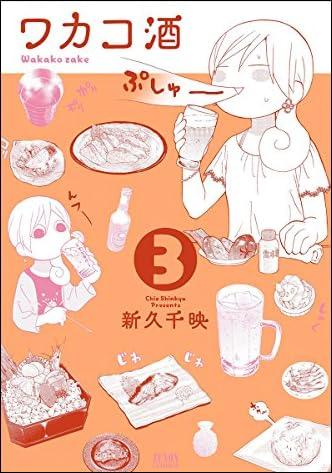 ワカコ酒 3  ゼノンコミックス)
