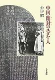 中国・開封のユダヤ人