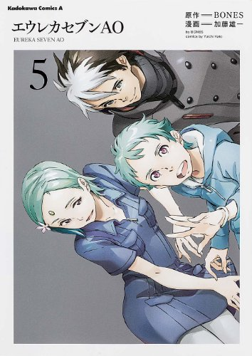 エウレカセブンAO (5) (カドカワコミックス・エース)