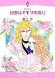 初恋はミモザの香り (エメラルドコミックス ロマンスコミックス)