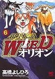 銀牙伝説WEEDオリオン 6 (ニチブンコミックス)