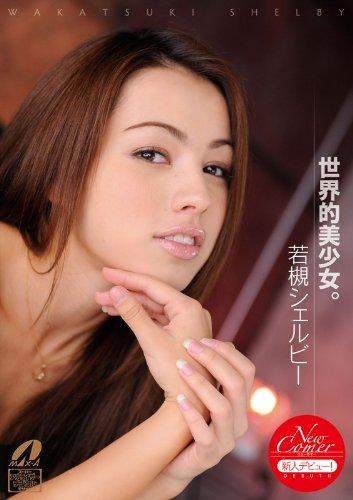 New Comer  世界的美少女。 若槻シェルビー [DVD]