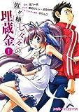 龍ヶ嬢七々々の埋蔵金(1) (ファミ通クリアコミックス)