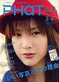 PHaT PHOTO (ファットフォト) 2009年 04月号 [雑誌]
