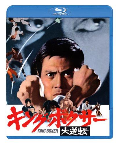 キング・ボクサー/大逆転 [Blu-ray]