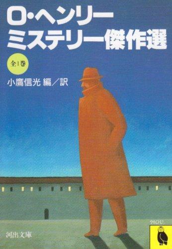 O・ヘンリー・ミステリー傑作選 (河出文庫)