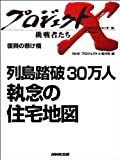 「列島踏破 30万人 執念の住宅地図」 ―復興の懸け橋 (プロジェクトX~挑戦者たち~)