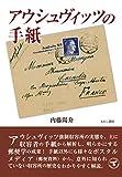 アウシュヴィッツの手紙