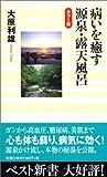 病いを癒す源泉・露天風呂―カラー版 (ベスト新書)