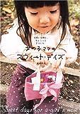 女の子ママのスウィート・デイズ―可愛い小物と、ちょこっと手づくり。