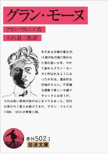 グラン・モーヌ (岩波文庫)
