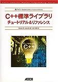 C++標準ライブラリチュートリアル&リファレンス (ASCII Addison Wesley Programming Series)