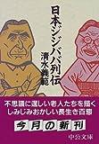 日本ジジババ列伝 (中公文庫)
