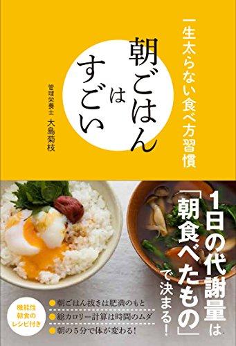 朝ごはんはすごい - 一生太らない食べ方習慣 - (正しく暮らすシリーズ)