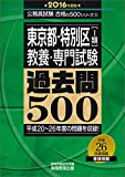 東京都・特別区[1類]教養・専門試験 過去問500 2016年度 (公務員試験 合格の500シリーズ 8)