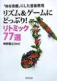"""""""体を楽器""""にした音楽表現リズム&ゲームにどっぷり!リトミック77選"""
