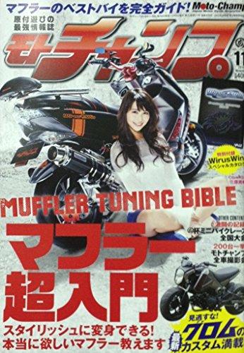 モト・チャンプ 2014年11月号 Vol.439
