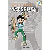 藤子・F・不二雄大全集 少年SF短編 1
