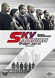 ワイルド・スピード SKY MISSION [DVD] ランキングお取り寄せ