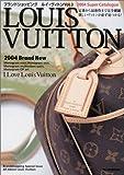 ルイ・ヴィトン―ブランドショッピング (Vol.3(2004)) (バウハウスMOOK)