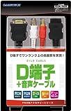 PS3用/PS2用『D端子ケーブル+音声ケーブル』