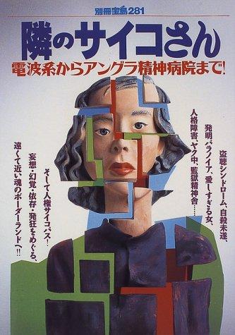 隣のサイコさん—電波系からアングラ精神病院まで! (別冊宝島 (281))