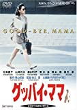 グッバイ・ママ [DVD]