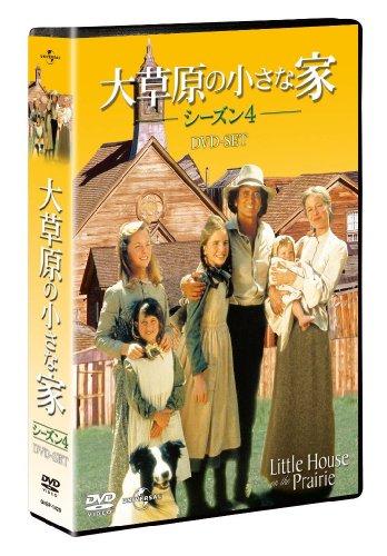 大草原の小さな家シーズン 4 DVD-SET 【ユニバーサルTVシリーズ スペシャル・プライス】
