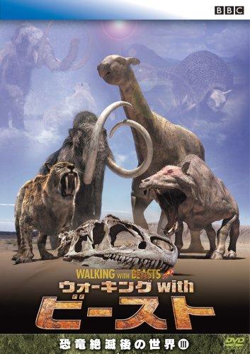 BBC ウォーキング with ビースト -恐竜絶滅後の世界- III [DVD]