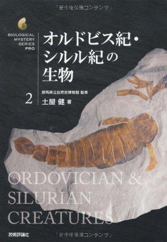 オルドビス紀・シルル紀の生物 (生物ミステリー (生物ミステリープロ))