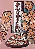 落語絵本 まんじゅうこわい (落語絵本 (2))