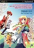 echange, troc Sakura Hana[Import Japonais]